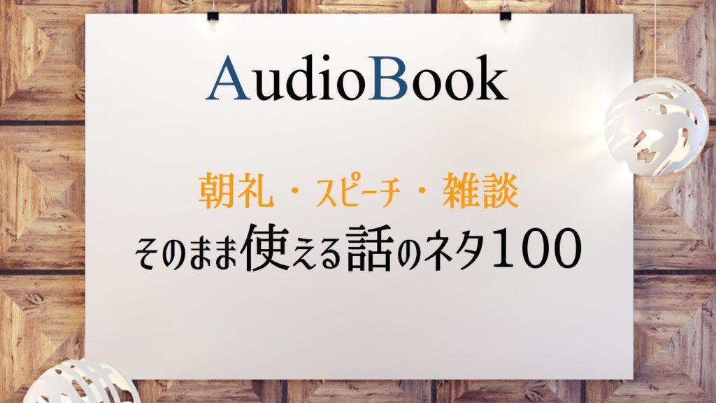 【朝礼・スピーチ・雑談 そのまま使える話のネタ100】のオーディオブックにけんぞうが出演
