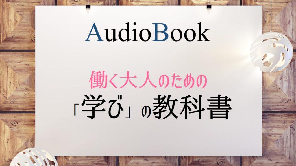 【働く大人のための「学び」の教科書】のオーディオブックに長塚コトが出演
