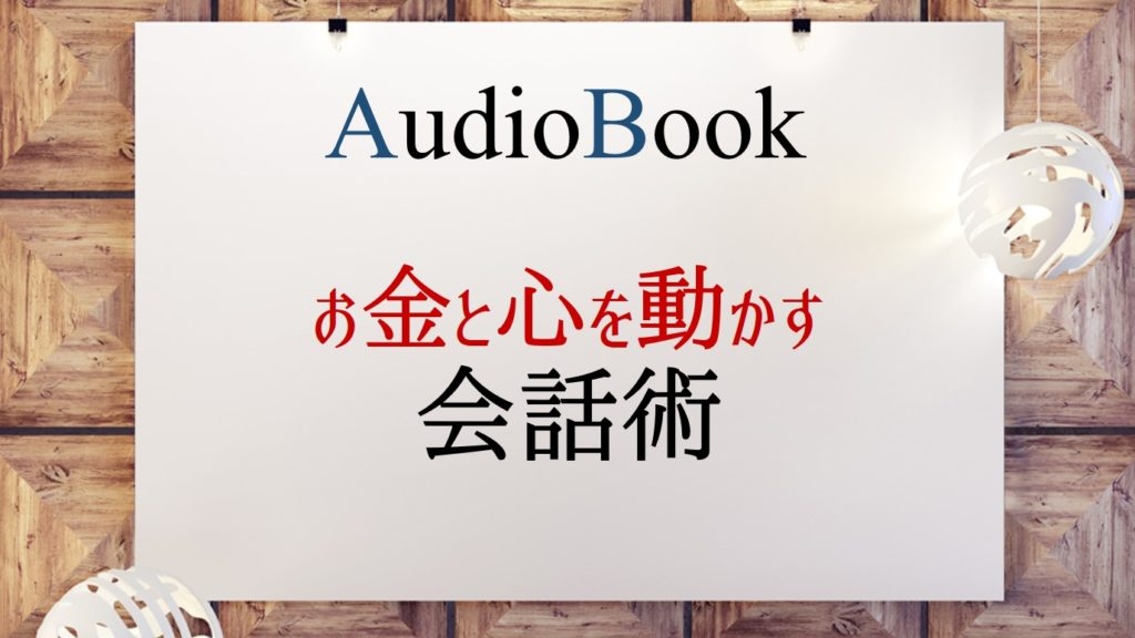 【お金と心を動かす会話術】のオーディオブックにけんぞう、名城更彩が出演