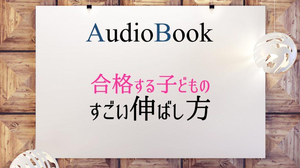 【合格する子どものすごい伸ばし方】のオーディオブックにけんぞう、名城更彩が出演