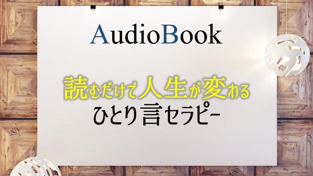 【読むだけで人生が変わる ひとり言セラピー】のオーディオブックにリンネが出演
