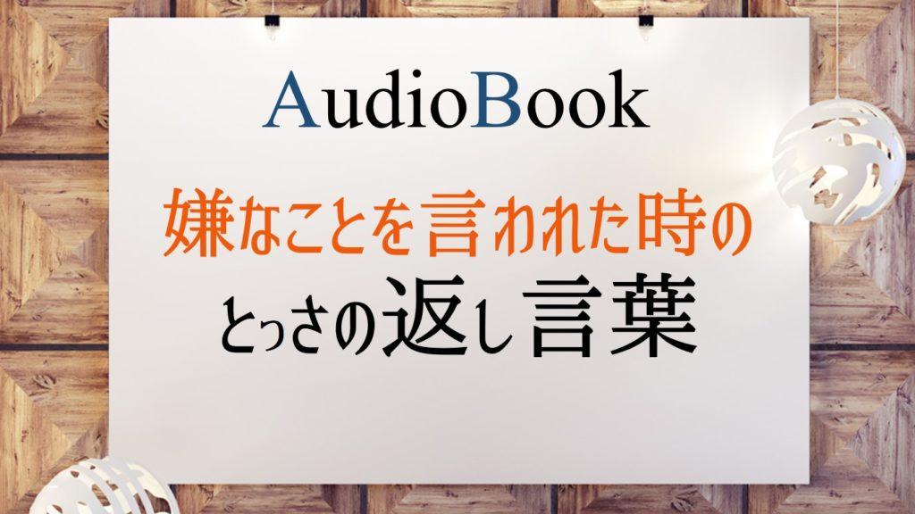 【嫌なことを言われた時のとっさの返し言葉】のオーディオブックにけんぞう、長塚コトが出演