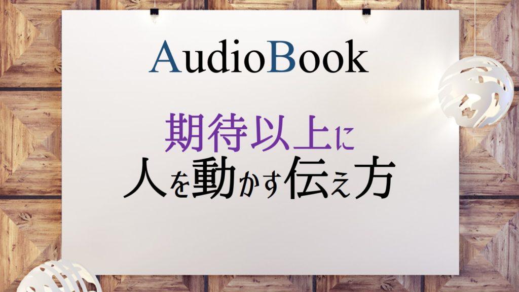 【期待以上に人を動かす伝え方】のオーディオブックに田所未雪、けんぞう、斎藤美保が出演