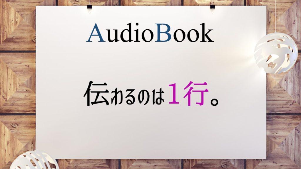 【伝わるのは1行。】のオーディオブックに斎藤美保、けんぞうが出演
