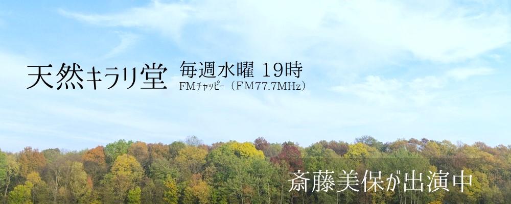 【天然キラリ堂】9月25日のFMラジオに斎藤美保が出演