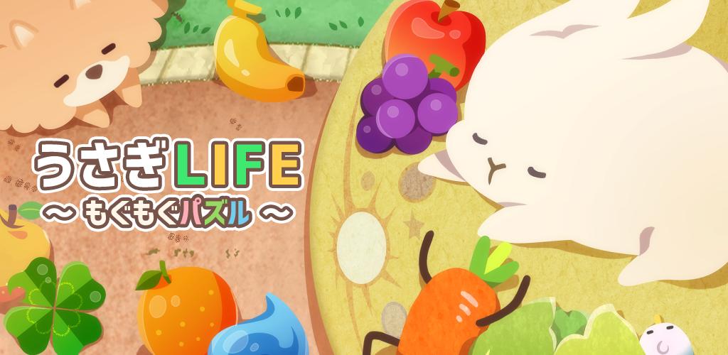 【うさぎLIFE】広告用動画(別バージョン)のナレーションを田所未来が担当