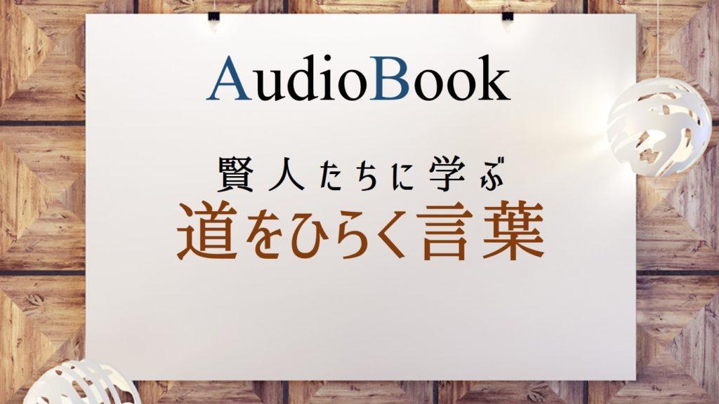 「賢人たちに学ぶ 道をひらく言葉」のオーディオブックに長塚コトと田所未雪が出演
