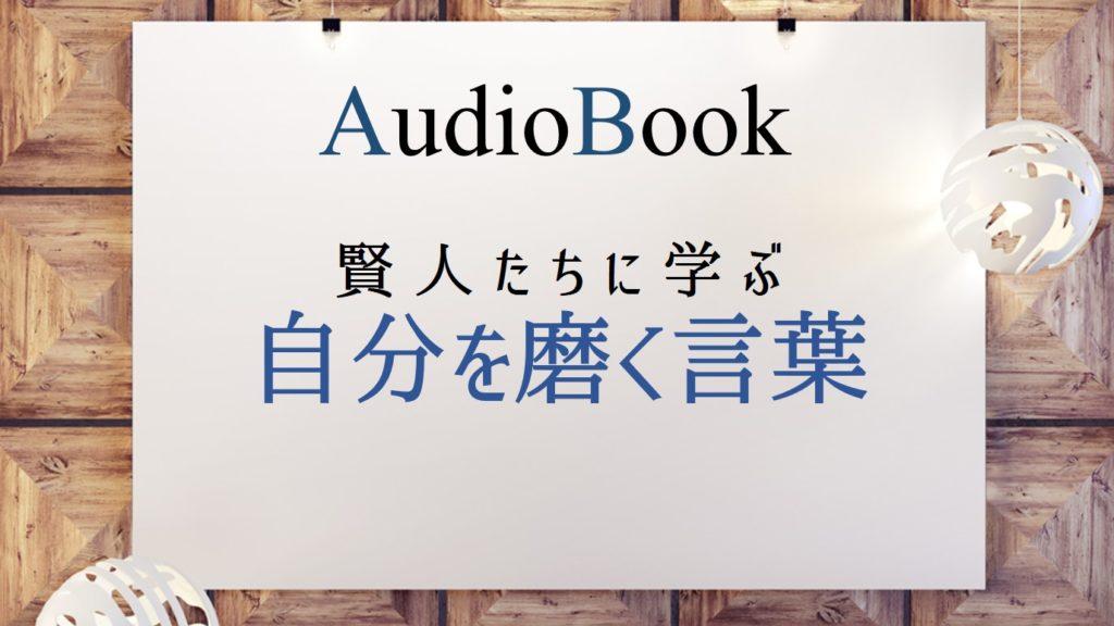 「賢人たちに学ぶ 自分を磨く言葉」のオーディオブックに長塚コトと田所未雪が出演