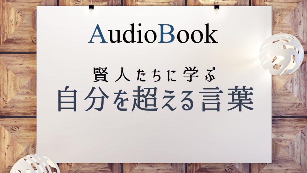 「賢人たちに学ぶ 自分を超える言葉」のオーディオブックに長塚コトと田所未雪が出演