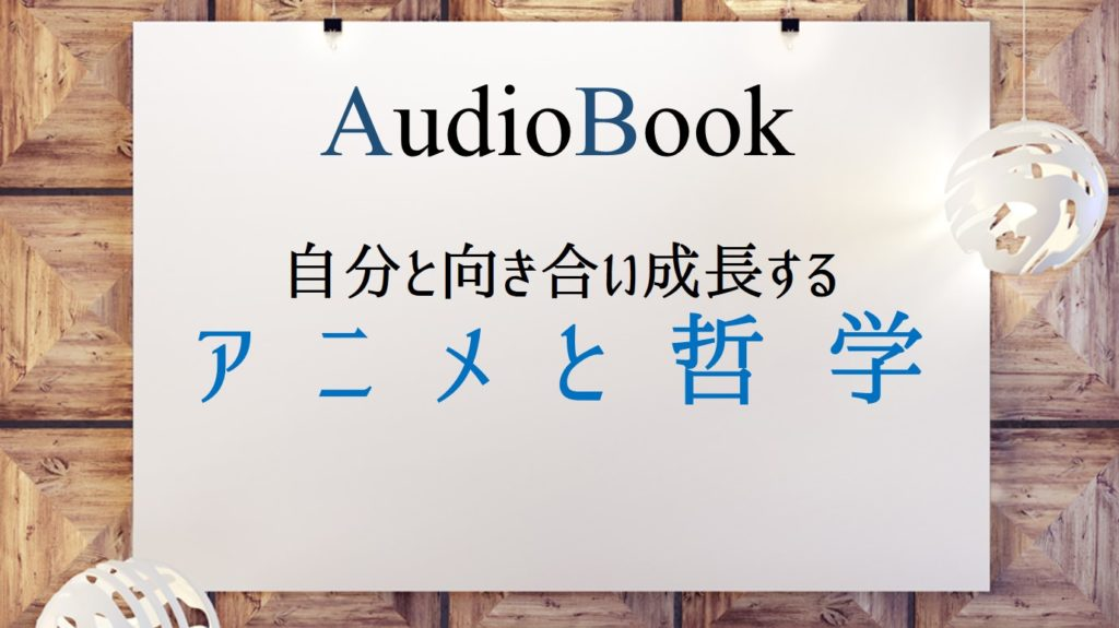 「自分と向き合い成長する アニメと哲学」のオーディオブックにけんぞうと田所未雪が出演