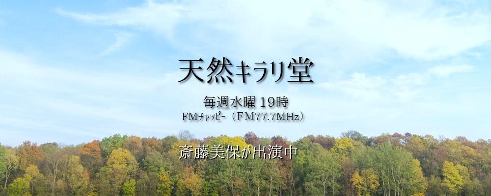 【天然キラリ堂】10月9日のFMラジオに斎藤美保が出演