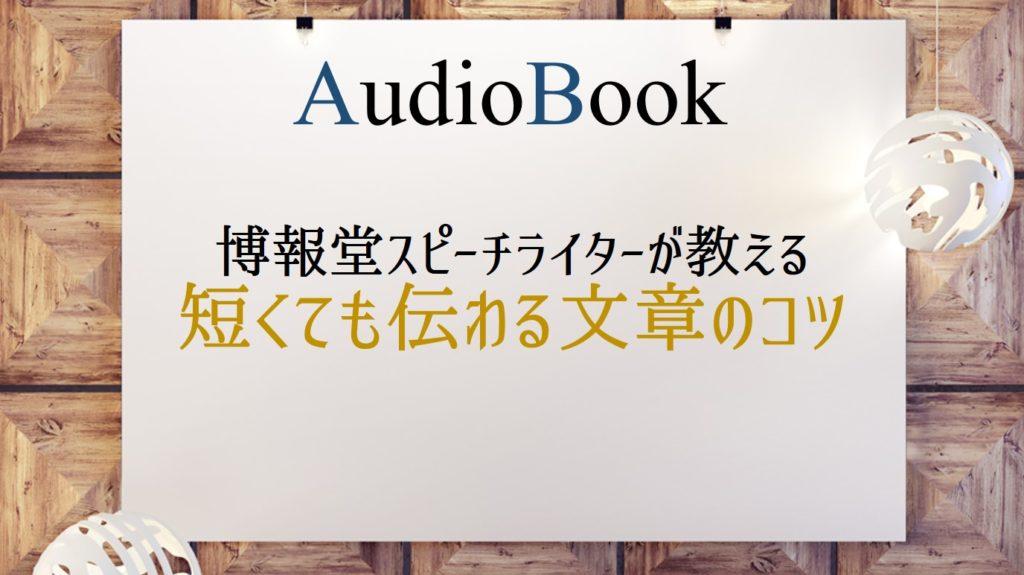 「博報堂スピーチライターが教える 短くても伝わる文章のコツ」のオーディオブックにけんぞうが出演
