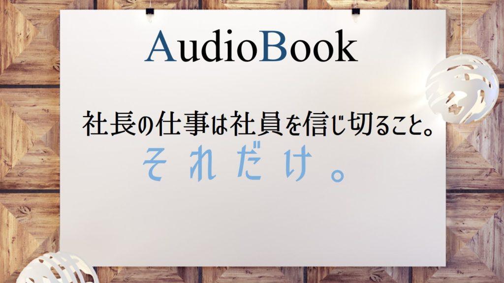 「社長の仕事は社員を信じ切ること。それだけ。」のオーディオブックに長塚コト、けんぞう、斎藤美保が出演