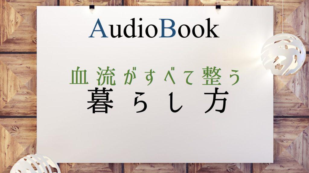 「血流がすべて整う暮らし方」のオーディオブックにけんぞう、田所未雪が出演