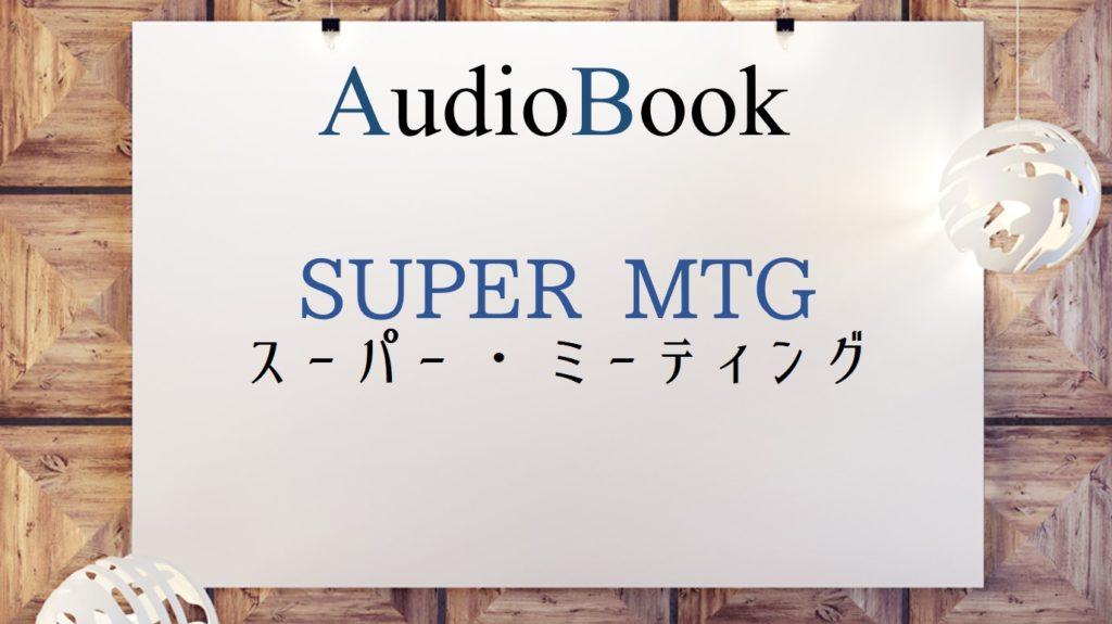 「SUPER MTG スーパー・ミーティング」のオーディオブックにけんぞうが出演