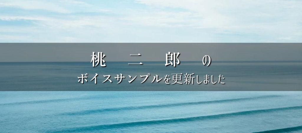 桃二郎のボイスサンプルを更新しました