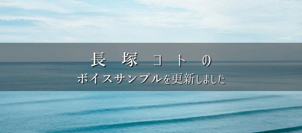 長塚コトのボイスサンプルを更新しました
