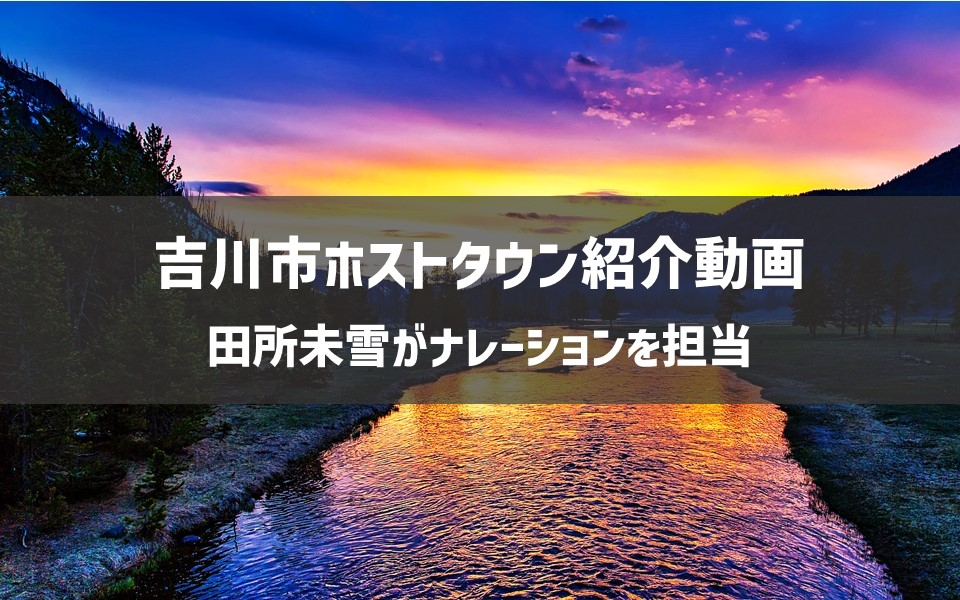 「吉川市ホストタウン紹介動画」のナレーションを田所未雪が担当しております