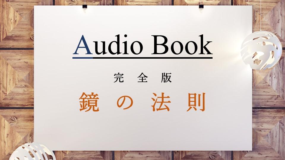 「完全版 鏡の法則」のオーディオブックに田所未雪、斎藤美保、福充、渕上りおな、けんぞうが出演