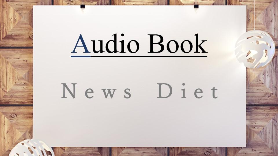 「News Diet」のオーディオブックにけんぞうが出演