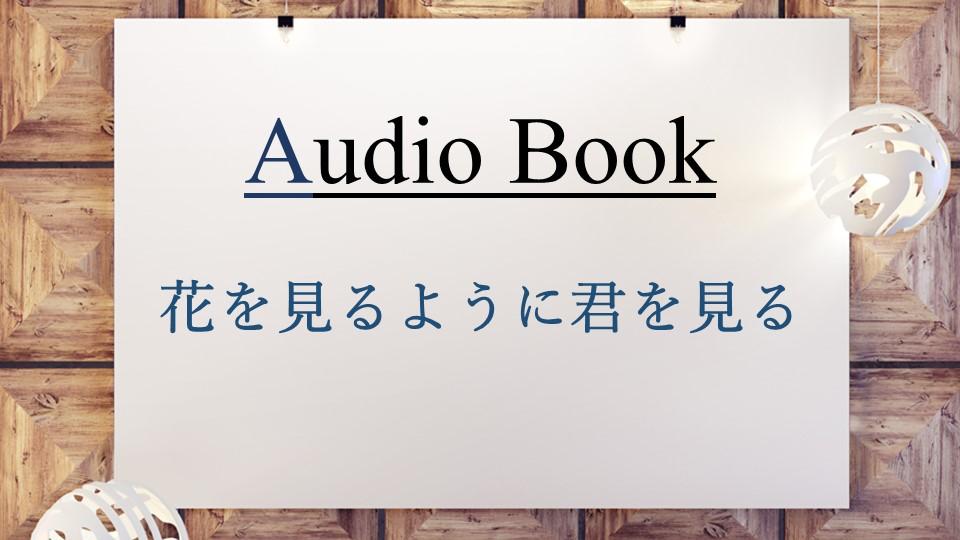 「花を見るように君を見る」のオーディオブックに田所未雪、斎藤美保、桃二郎、渕上りおなが出演