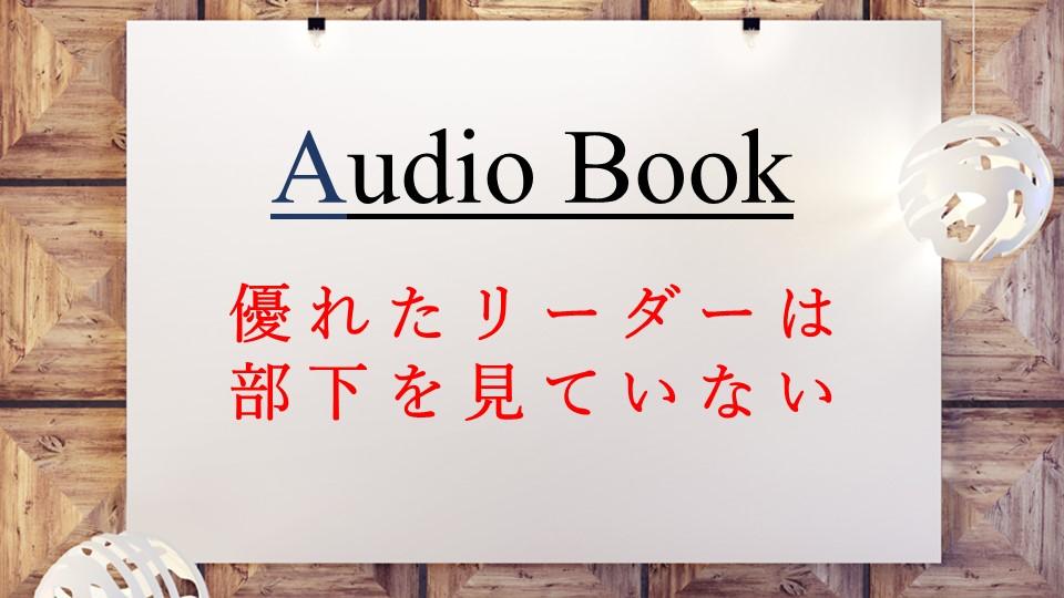 「優れたリーダーは部下を見ていない」のオーディオブックに田所未雪、桃二郎、けんぞうが出演